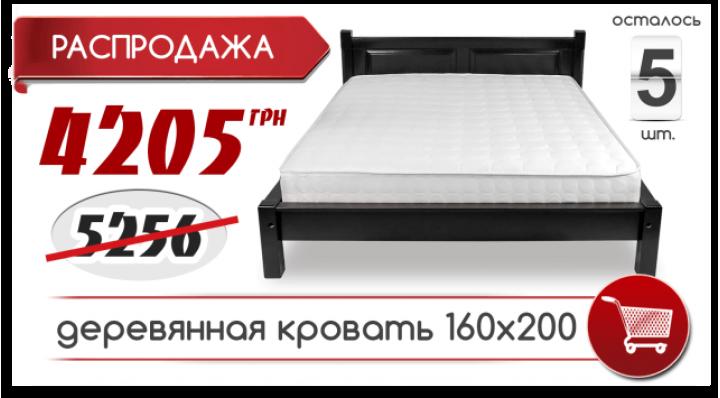 Распродажа кровать Гармония