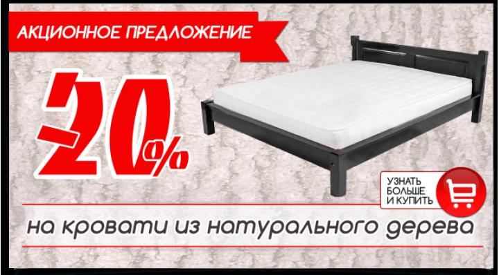 -20% на кровати ТИС и Эстелла