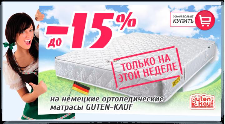 -15% на немецкие матрасы